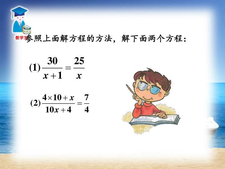参照上面解方程的方法,解下面两个方程: