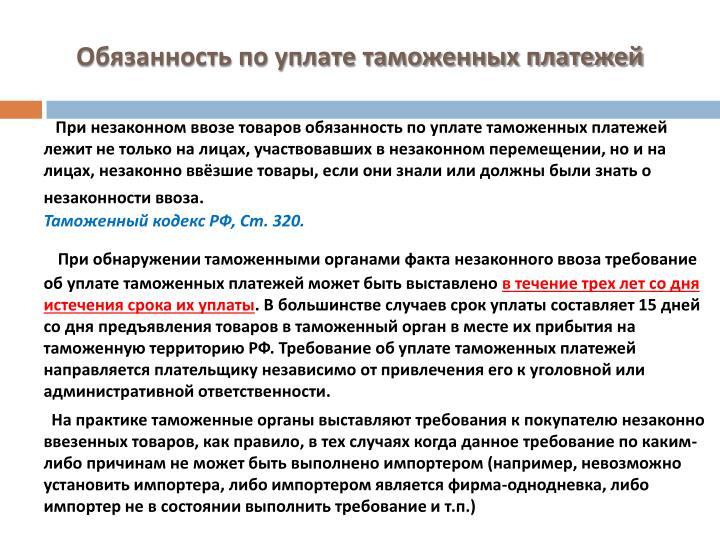 порядок уплаты таможенных платежей плательщик таможенных платежей курсовая тонкое