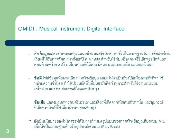 Midi musical instrument digital interface