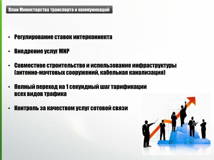 План Министерства транспорта и коммуникаций