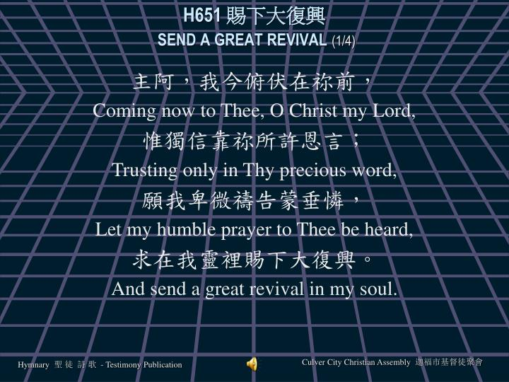 H651 send a great revival 1 4