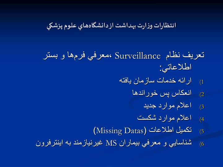 انتظارات وزارت بهداشت از دانشگاههاي علوم پزشكي