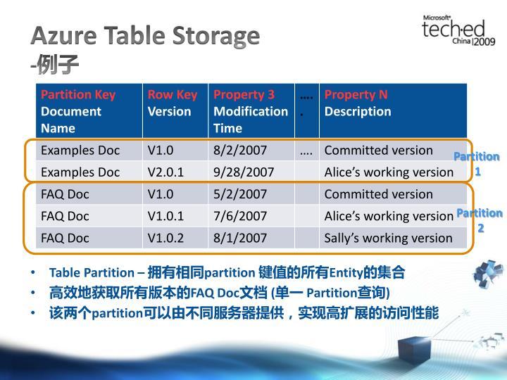 Azure Table Storage