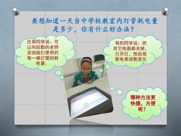 要想知道一天当中学校教室内灯管耗电量是多少,你有什么好办法?
