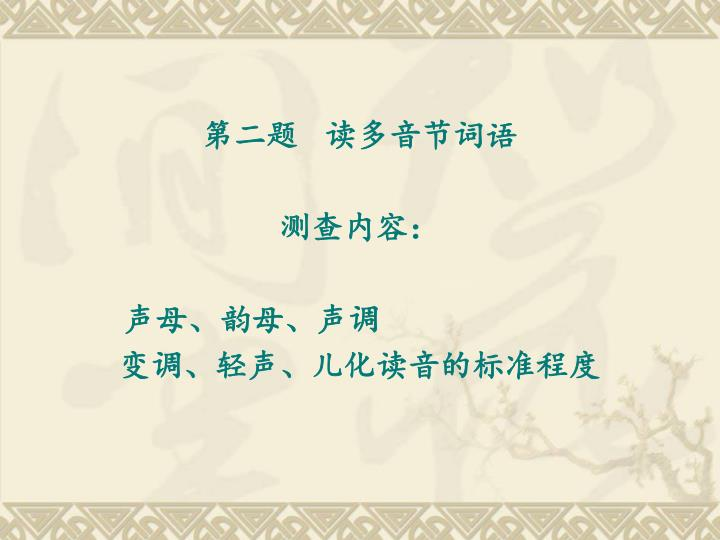 第二题   读多音节词语