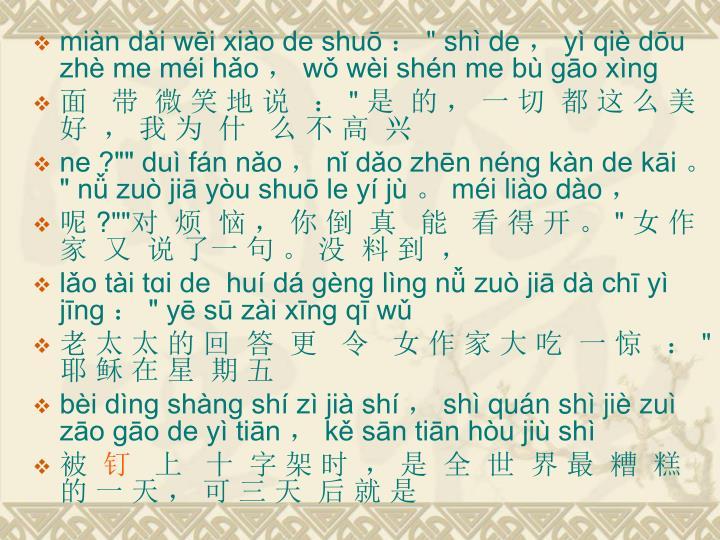miàn dài wēi xiào de shuō
