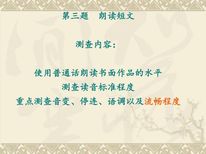 第三题  朗读短文