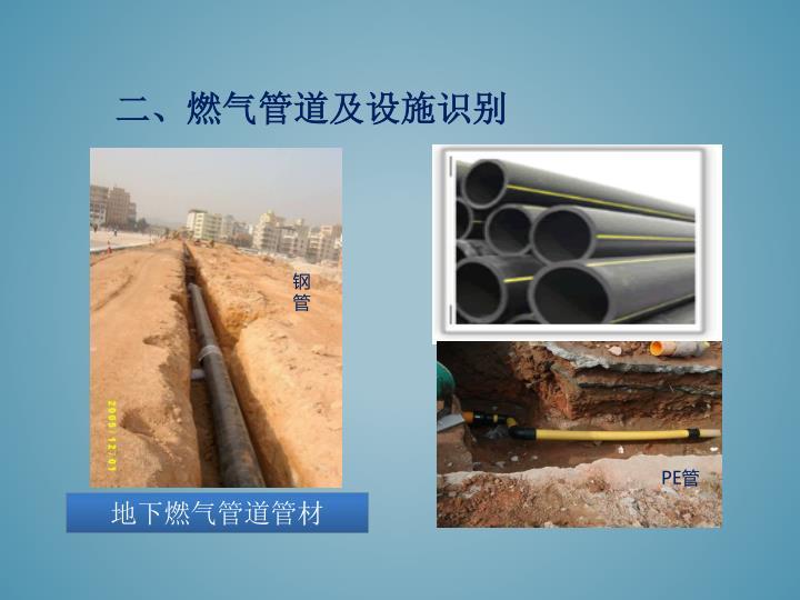二、燃气管道及设施识别
