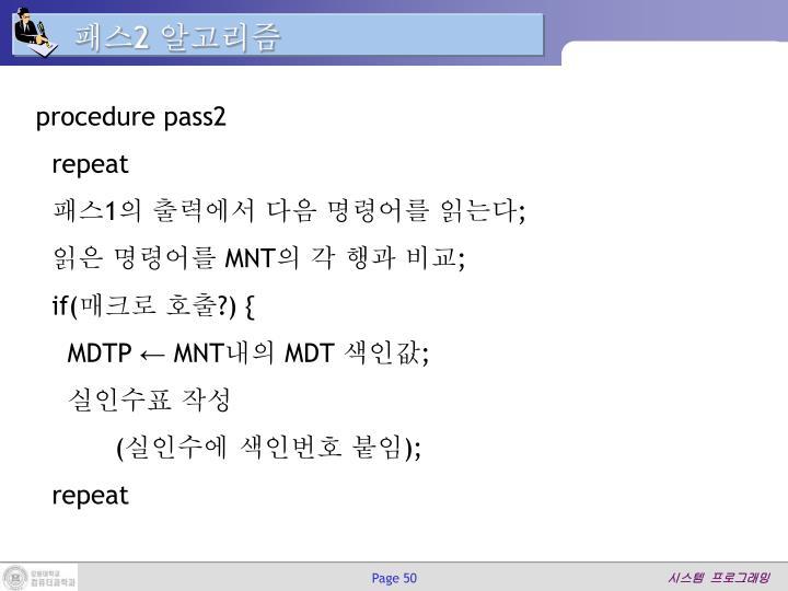 procedure pass2