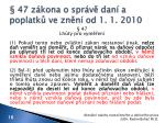 47 z kona o spr v dan a poplatk ve zn n od 1 1 2010
