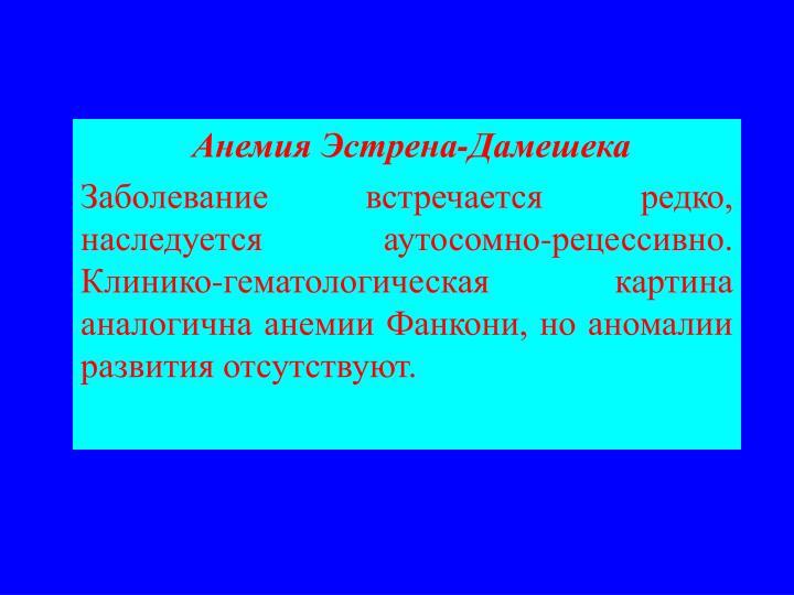 Анемия Эстре