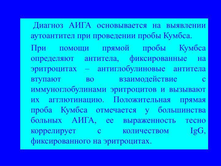 Диагноз АИГА основывается на выявлении аутоантител при проведении пробы Кумбса.