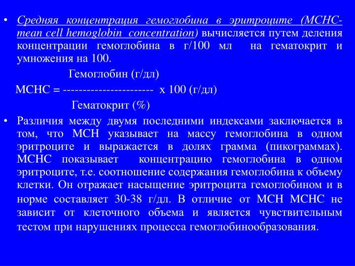 Средняя концентрация гемоглобина в эритроците (MCHС- mean cell hemoglobin  concentration