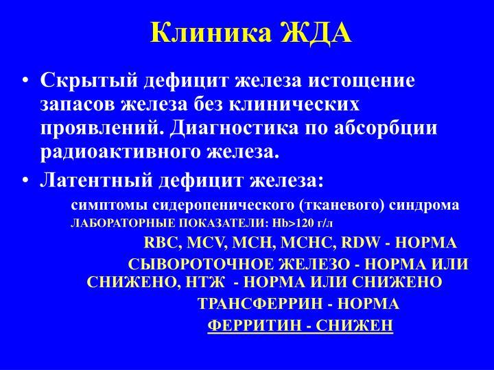 Клиника ЖДА