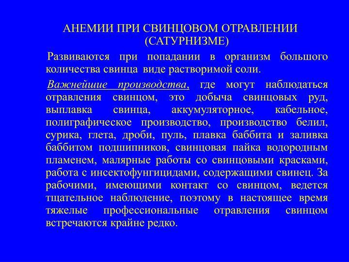 АНЕМИИ ПРИ СВИНЦОВОМ ОТРАВЛЕНИИ (САТУРНИЗМЕ)