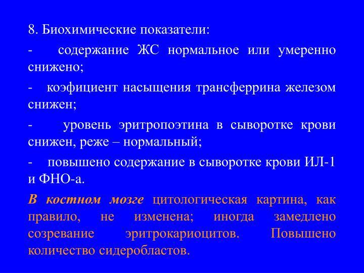 8. Биохимические показатели: