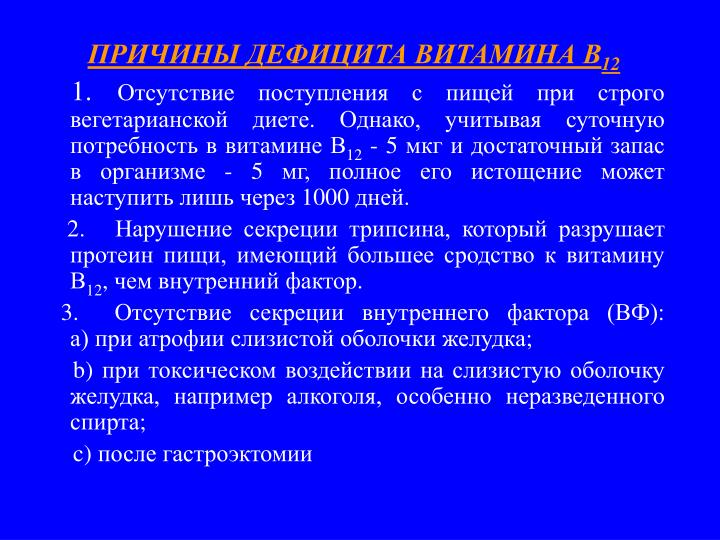 ПРИЧИНЫ ДЕФИЦИТА ВИТАМИНА В