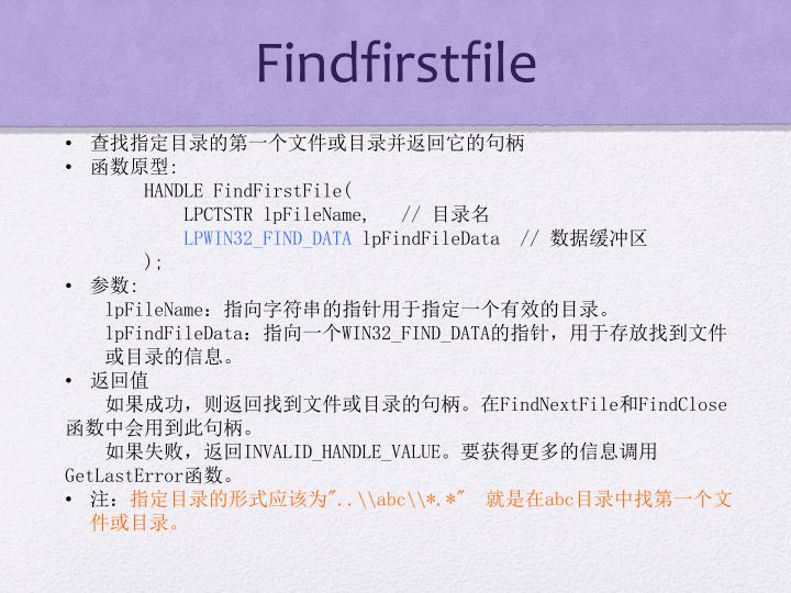 Findfirstfile