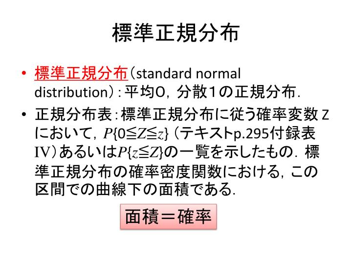標準正規分布