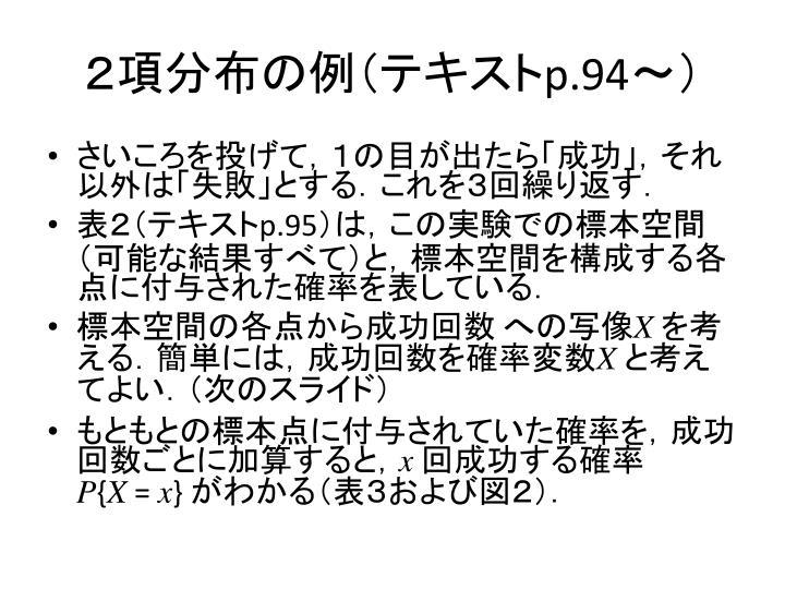 2項分布の例(