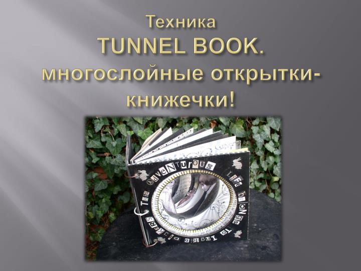 Tunnel book
