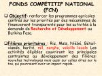 fonds competitif national fcn