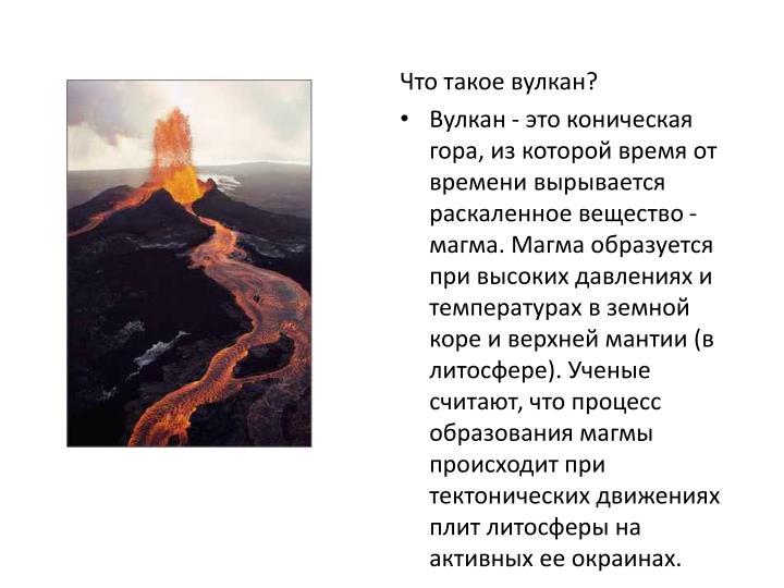 Что такое вулкан?