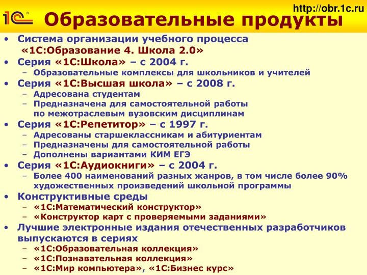 Http://obr.1c.ru