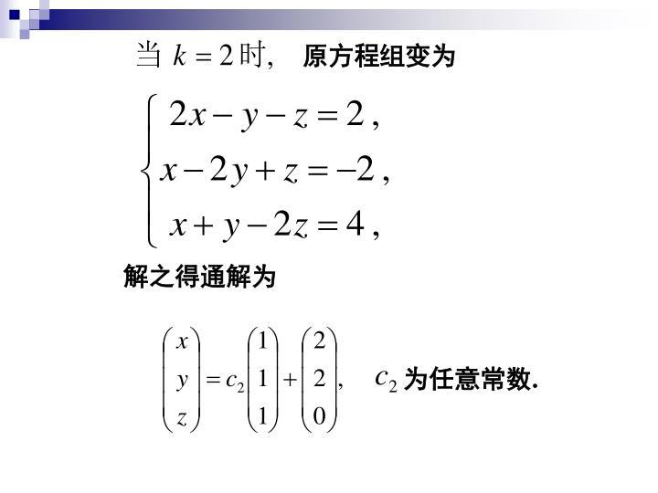 原方程组变为