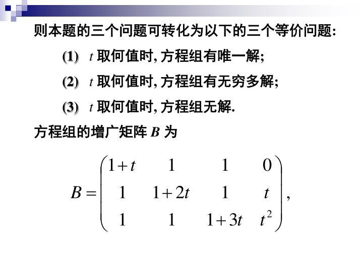 则本题的三个问题可转化为以下的三个等价问题