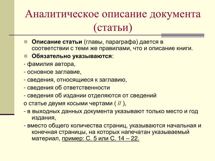 Аналитическое описание документа (статьи)