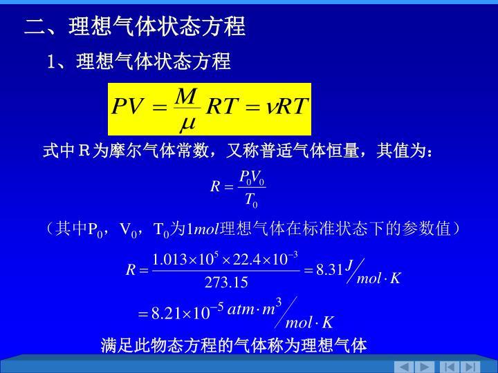 二、理想气体状态方程