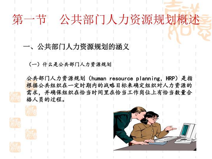 第一节  公共部门人力资源规划概述