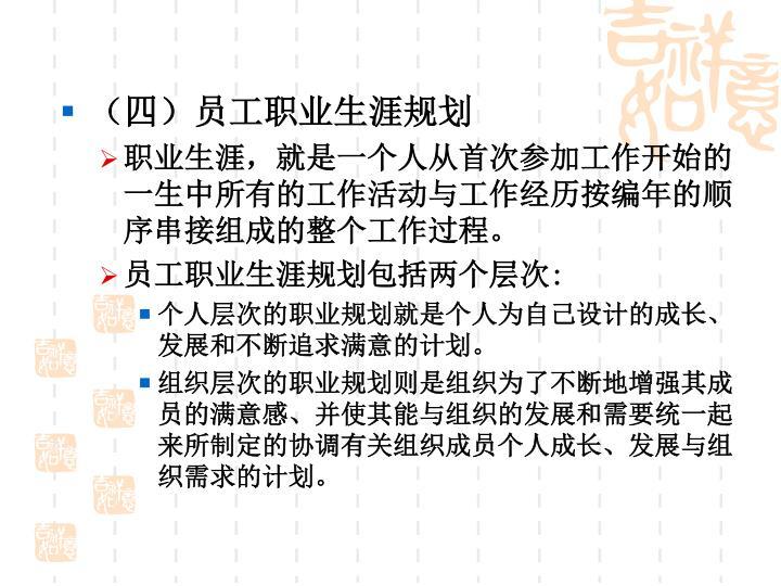(四)员工职业生涯规划