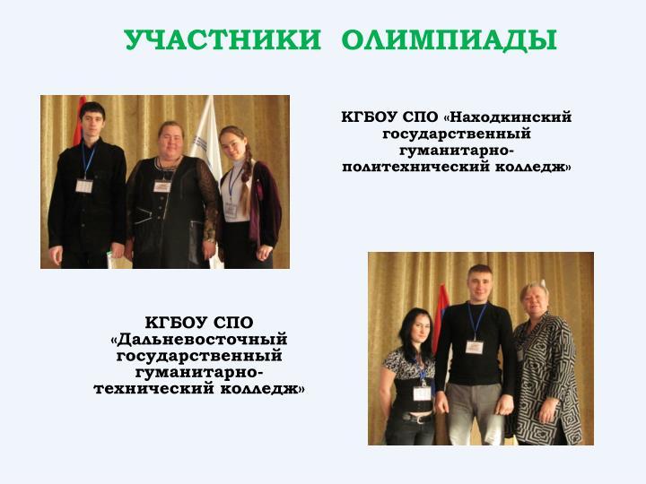 КГБОУ СПО «Находкинский государственный гуманитарно-политехнический колледж»