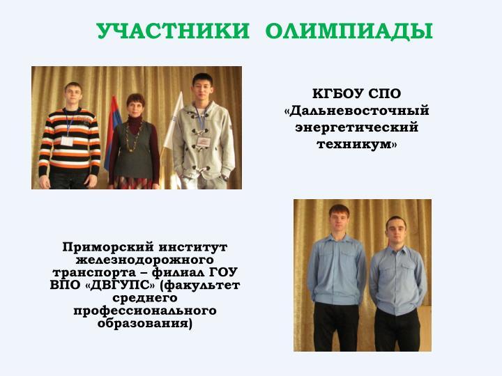 КГБОУ СПО «Дальневосточный энергетический техникум»
