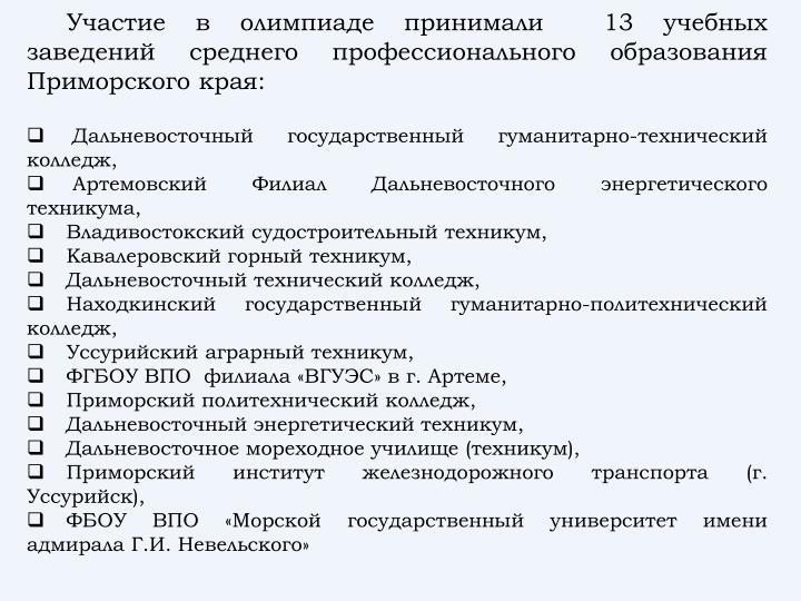 Участие в олимпиаде принимали  13 учебных заведений среднего профессионального образования Приморского края: