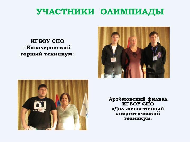 Артёмовский филиал КГБОУ СПО «Дальневосточный энергетический техникум»