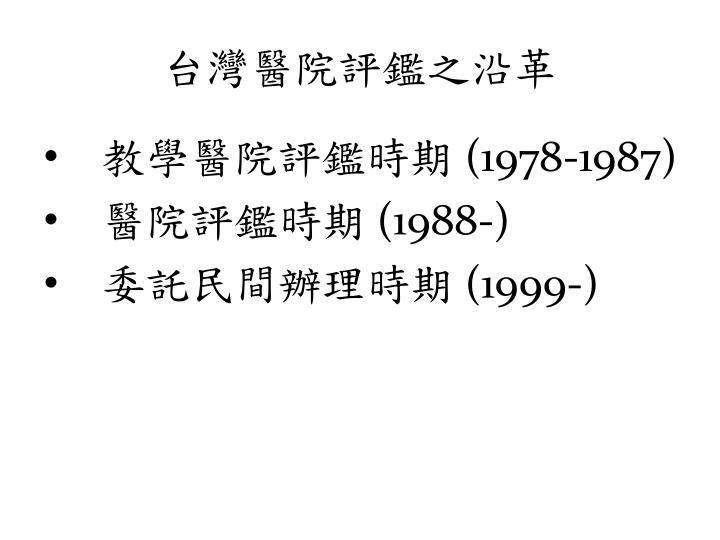 台灣醫院評鑑之沿革