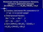 p zn kmno 4 k 2 so 4 mnso 4 2