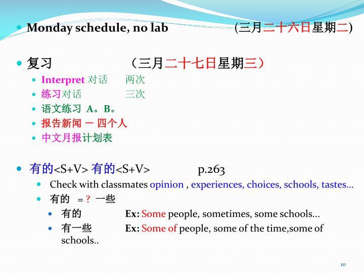 Monday schedule, no lab