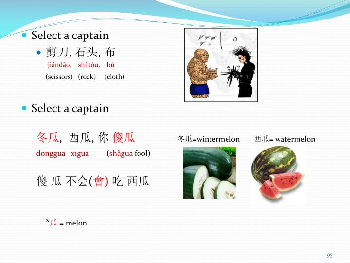 Select a captain