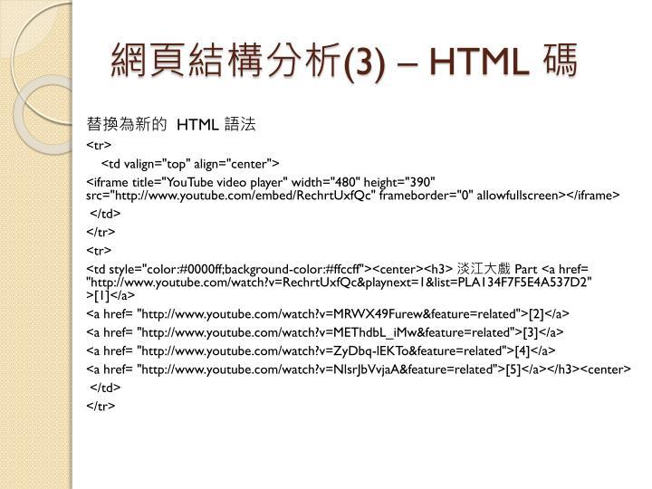網頁結構分析