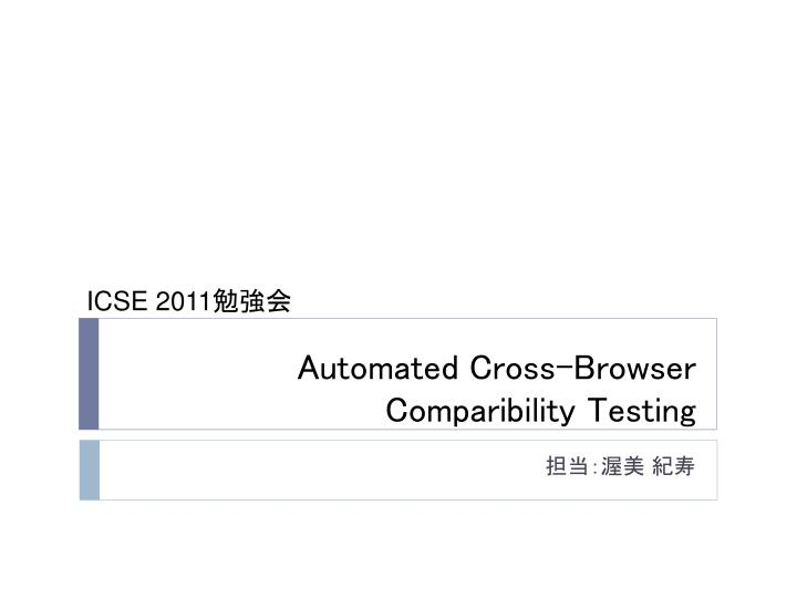 Automated cross browser comparibility testing