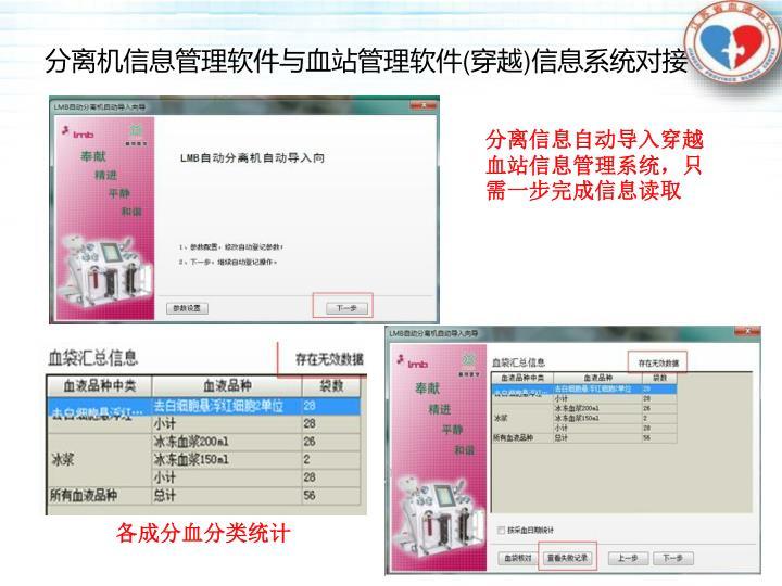 分离机信息管理软件与血站管理软件(穿越)信息系统对接