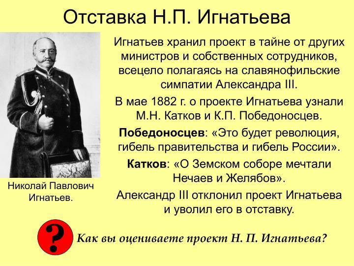 Отставка Н.П. Игнатьева