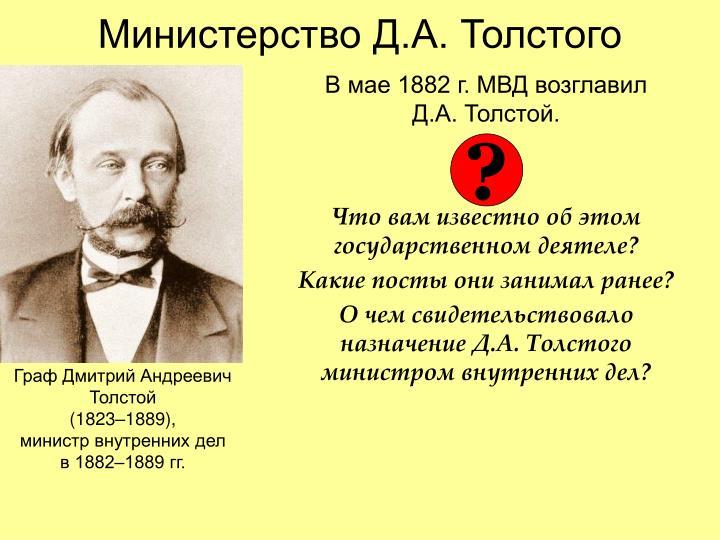 Министерство Д.А. Толстого