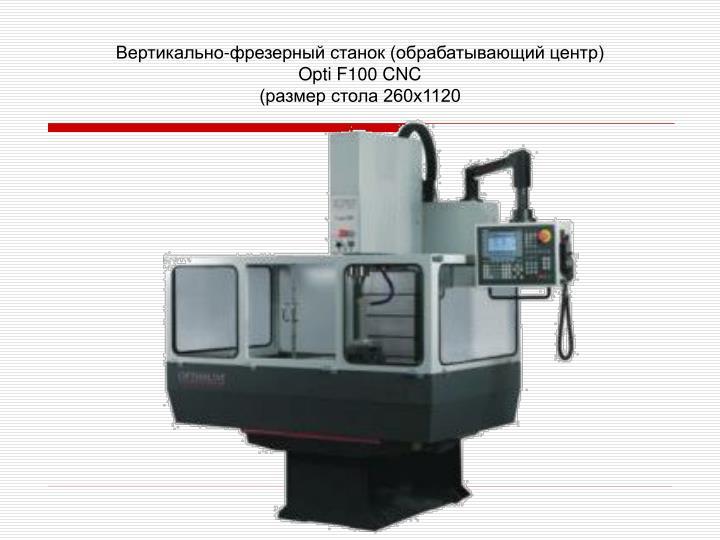 Вертикально-фрезерный станок (обрабатывающий центр)