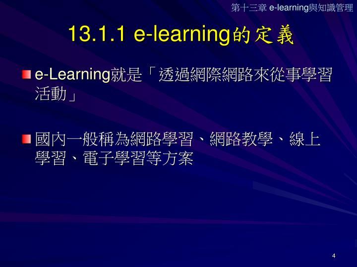 13.1.1 e-learning