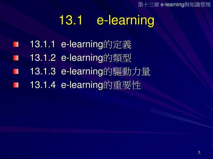 13 1 e learning